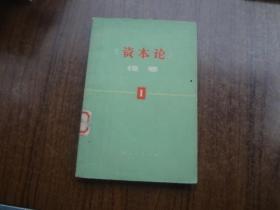 《资本论》提要  1     馆藏85品   77年一版一印