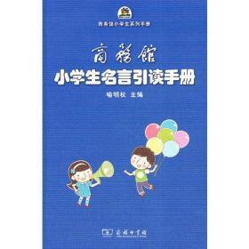 商务馆:小学生名言引读手册