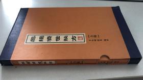 凤阳济世秘方 铜版彩印  带盒