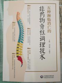 五种濒临消亡的非药物脊柱调理技术
