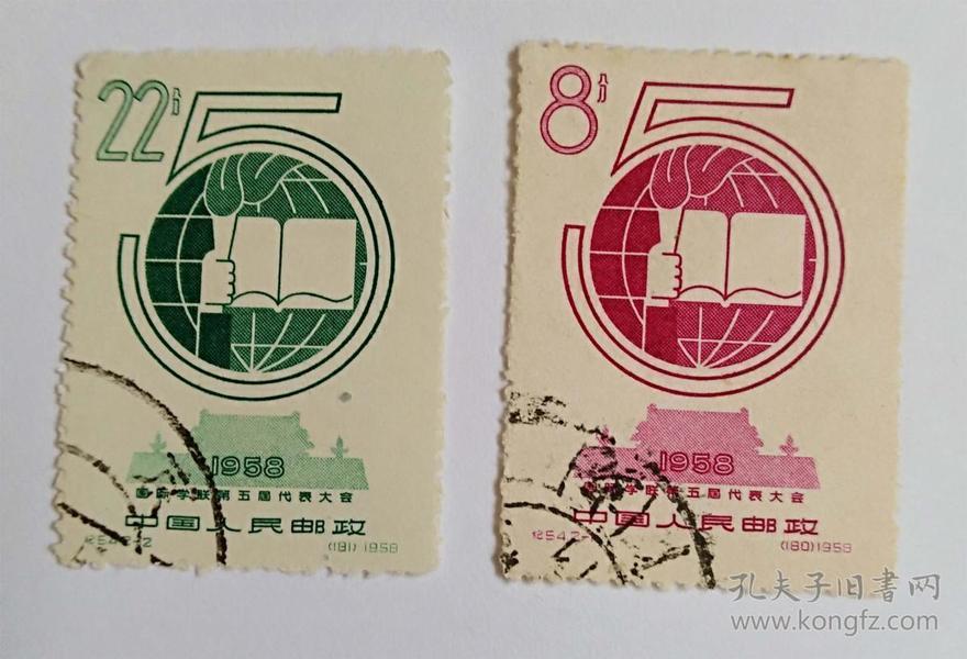 纪54 国际学联第五次代表大会盖销邮票全