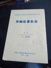1957年苏联新西伯利亚  交响乐音乐会