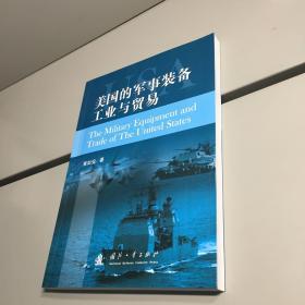 美国的军事装备工业与贸易 【一版一印 正版现货   实图拍摄 看图下单】