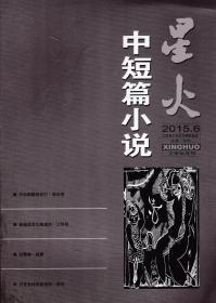 星火中短篇小说[2015年第6期,总第647期]双月刊