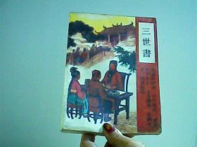 三世书【代售】