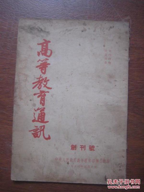 【高等教育通讯】 创刊号