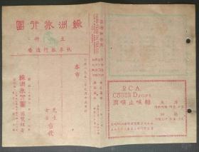 50年9月上海绿洲旅行团主办的《秋季各地旅行表》