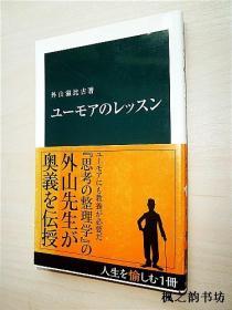 【日文原版】ユ一モアのレッスン(外山滋比古著 48开本中央公论新社)