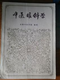 中医眼科学