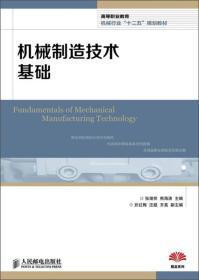 """高等职业教育机械行业""""十二五""""规划教材:机械制造技术基础"""
