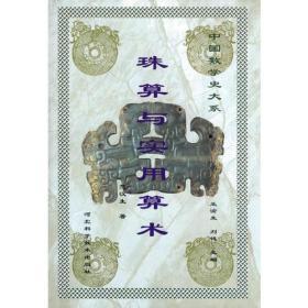 正版送书签tg-(精)珠算与实用算术(中国数学史大系)-9787537518918