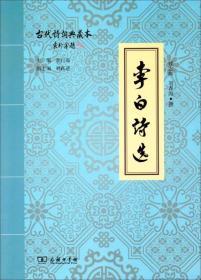 新书--古代诗词典藏本:李白诗选袁行霈9787100121729