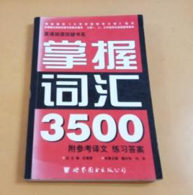 英语阅读突破书系:掌握词汇3500 (修订版)