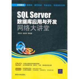 SQL Server 数据库应用与开发网络大讲堂