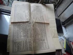 1951年小报《宣传员》第16期 8开1页2版 有抗美援朝等  内容