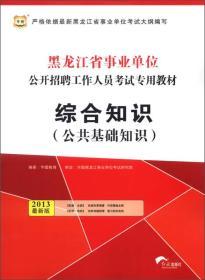 华图·2013黑龙江省事业单位公开招聘工作人员考试专用教材:综合知识(公共基础知识)(最新版)