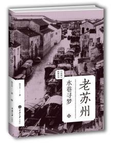 老城影像丛书·老苏州:水巷寻梦
