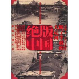 绝版中国丛书.断了半截的大运河