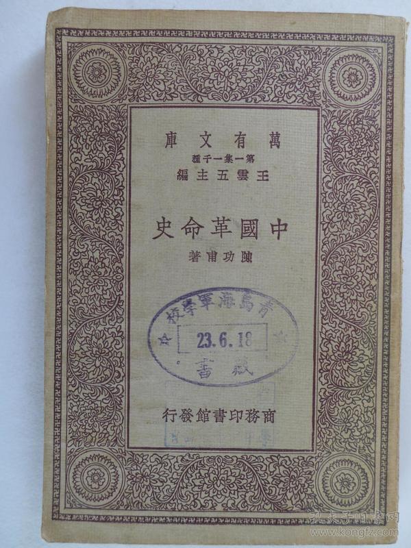 万有文库 中国革命史