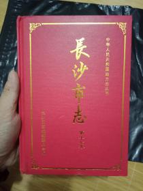 私藏9品如图--签赠本《长沙市志第十七卷》文献辑存.著述旧志.著录》32开精装,2004年1版1印