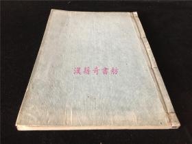 弘化二年和刻本《清白集》1册全,东山隐士冲澹草稿,中林成昌日本和歌集,少许汉诗。写刻精美,和刻精品。