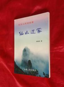 仙山迷雾(拉法山民间故事)作者签字钤印本