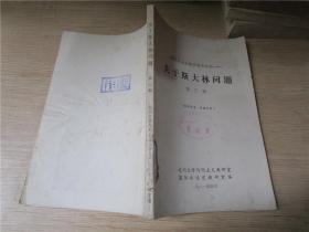 国际共运史教学参考资料(一):关于斯大林问题(第三辑)