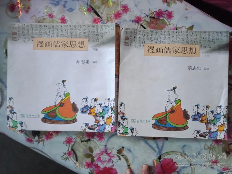 湾著名漫画家蔡志忠《漫画儒家思想》上下册