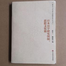 日本汉学研究续探:思想文化篇