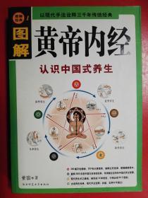 图解黄帝内经——认识中国式养生