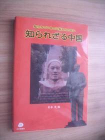 知   中国  日文