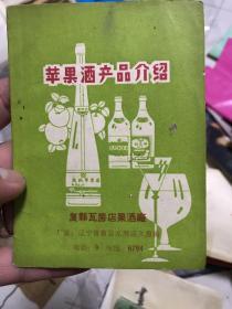苹果酒产品介绍 64开本!