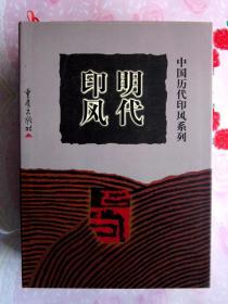 中国历代印风系列 - 明代印风