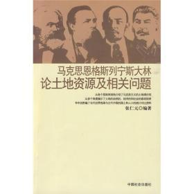 马克思恩格斯列宁斯大林:论土地资源及相关问题