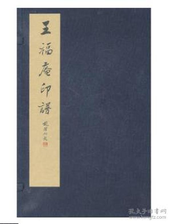 王福庵印谱(一函两册)    80319F