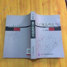 量子规范理论  一版一印  正版