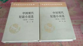 中国现代短篇小说选(1918―1949)第五、六卷 精装本 2本合售
