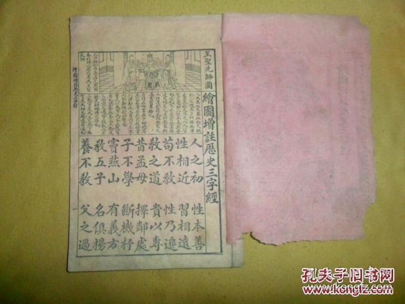 民国线装,石印《绘图増注历史三字经》,全一册