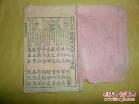 民国《绘图増注历史三字经》,全一册.