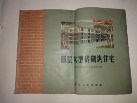 四层大型砖砌块住宅