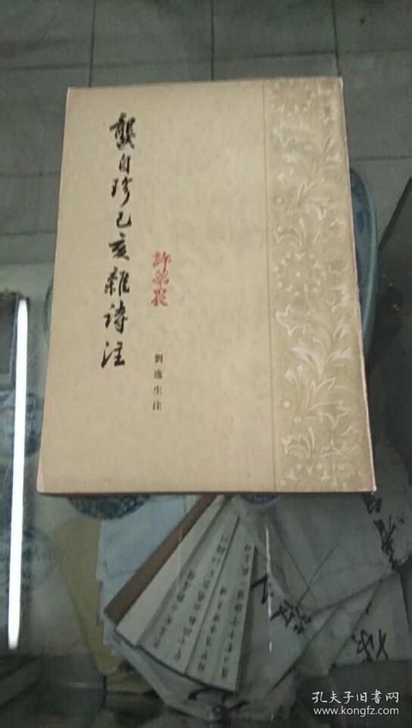 龚自珍已亥杂诗注---书画鉴定家许莘农亲笔批注手迹及章印