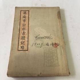 济南市山水古迹纪略(民国旧书)