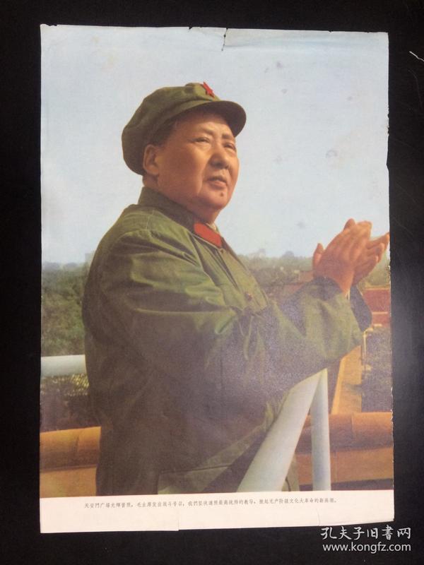 文革 , 天安门广场光辉普照,毛主席发出战斗号召,我们坚决遵照最高统帅的教导,掀起物产阶级文化大革命的高潮