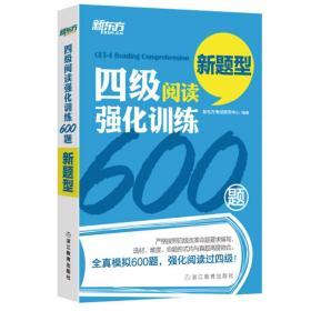 四级阅读强化训练600题(新题型)