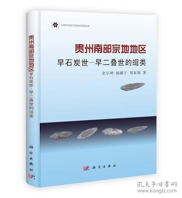 贵州南部宗地地区早石炭-早二叠世的蜓类