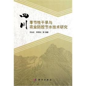 四川季节性干旱与农业防控节水技术研究