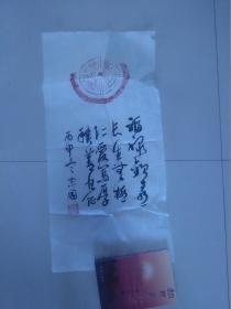 汉代瓦当拓片 并郭宗国题词 【二幅】【保真】