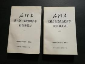 毛泽东读社会主义政治经济学批注和谈话  上下册全(清样本。非馆藏品好)