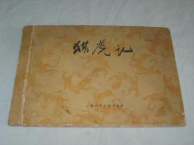 猎虎记  五十年代精装18开  内有许多连环画爱好者借阅签字