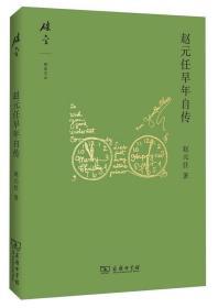新书--碎金文丛:赵元任早年自传赵元任 著9787100104180